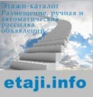 etaji.info-куплю, продам