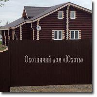 Организация охоты в Ярославской Области