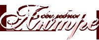 Интернет-магазин  свадебных аксессуаров Свадебное Антре