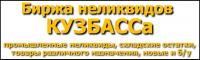 Биржа неликвидов Кемеровской области