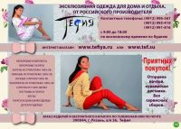 интернет магазин одежды ТЕФИЯ