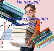 Решебники, готовые домашние задания за 7-11 класс