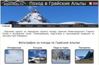 Сайт-отчёт о походе в Грайские Альпы
