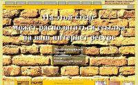 YellowWall.ru - желтая стена ссылок