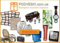 Подарки и товары для дома Киев, Украина