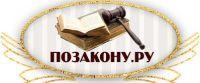 Помощь юриста на сайте - pozakony.ru, квалифицированная юридическая помощь