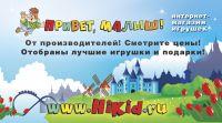 HiKid.ru детские товары
