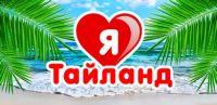 Отдых в Паттайе, острова Тайланда, экскурсии, а также погода и многое другое.