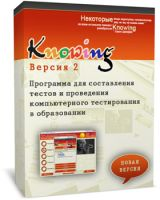 Knowing - Программа компьютерного тестирования