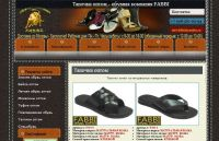 Интернет магазин обуви FABBI