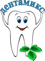 Дентамикс стоматология