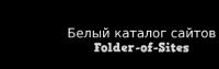 Folder-of-Sites белый каталог сайтов