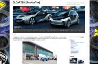Элькартех - электромобили, гибриды и технологии свободной энергии
