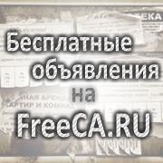 Сайт бесплатных объявлений FreeCA.ru