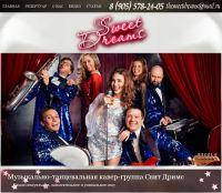 Кавер-группа Свит Дримс