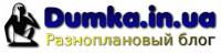 Dumka. Блог о мыслях, играх, программах, учебниках