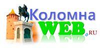 Коломна-WEB.ru