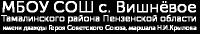 МБОУ СОШ с. Вишнёвое Тамалинского района Пензенской области имени дважды Героя Советского Союза, маршала Н.И. Крылова