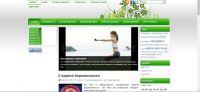 Здоровый сайт, Красота и здоровье