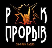 Онлайн Радио Рок Прорыв