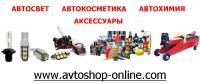 Интернет-магазин автотоваров Автошоп Онлайн