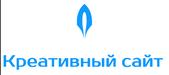 """Компания """"Креативный сайт"""""""