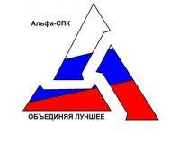 Альфа-СПК Москва