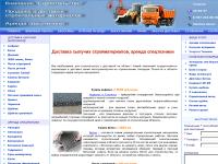 Фирма  Строительство-Тлт