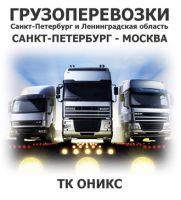 Транспортная компания ОНИКС - Грузоперевозки по Санкт-Петербургу