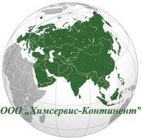 "ООО ""Химсервис-Континент"""