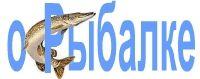 О рыбалке - Портал рыбаков