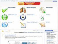 Белый каталог сайтов и статей