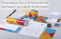 Print Ru Com | Рекламная полиграфия