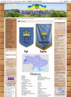 Щирец - старинный городок Львовщины