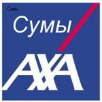 Сумское представительство компании АХА Страхование