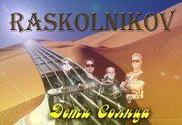рок - группа  RASKOLNIKOV
