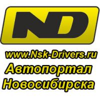 Автопортал Новосибирска