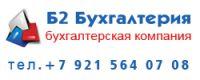 """Бухгалтерская компания """"Б2 Бухгалтерия"""""""