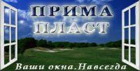 Прима Пласт - пластиковые окна Белгород и Белгородская область