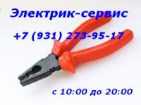 ЭЛЕКТРИК-СЕРВИС. Частные электрики в Санкт-Петербурге