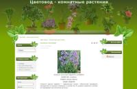 Цветовод - комнатные растения
