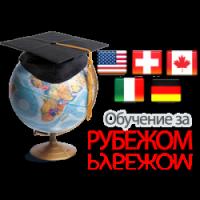 Обучение за рубежом в Челябинске
