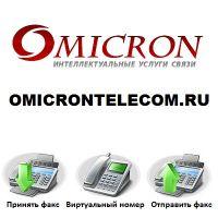 Виртуальный офис от Омикрон-Телеком