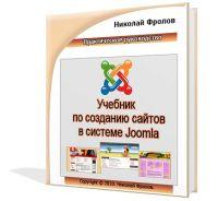 Учебник по созданию сайтов в системе Joomla для новичков