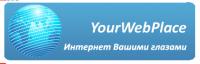 YourWebPlace - Интернет Вашими глазами
