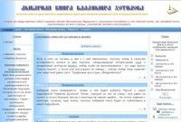 Амбарная книга Владимира Хотилова