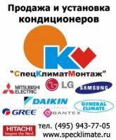 Продажа и установка кондиционеров в Москве и МО