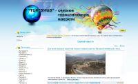 Туристический портал Turismus