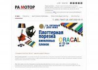 РА Мотор - полиграфия, наружная реклама, дизайн в днепропетровске