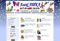 АлекСАШКА: интернет-магазин товаров для детей